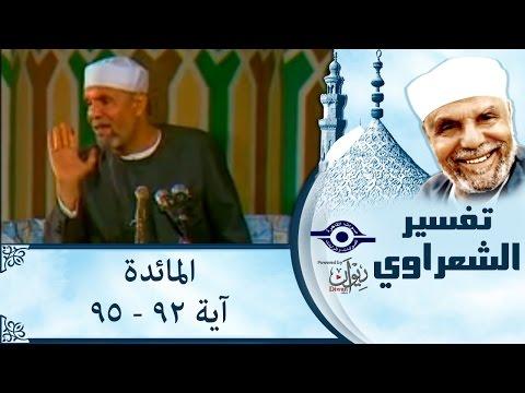 الشيخ الشعراوي |  تفسير سورة المائدة، (آية ٩٢-٩٥)