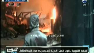 """بالفيديو..محافظ القليوبية:حريق """"ميت نما"""" بمجزن مواد قابلة للاشتعال وليس مصنعا"""