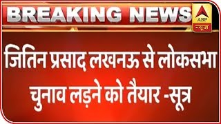 Jitin Prasada agrees to fight from Lucknow on Congress' ticket: Sources - ABPNEWSTV