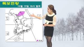 날씨속보 12월 15일 16시 발표
