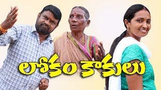 మావురి  ప్రేమకథ # 68  Mavuri Prema Kata  Telugu Comedy Shortfilm By Mana Palle Muchatlu - YOUTUBE