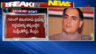 Rajiv Gandhi assassination case | Tamil Nadu Wants Release Of Rajiv Gandhi Assassins | CVR NEWS - CVRNEWSOFFICIAL