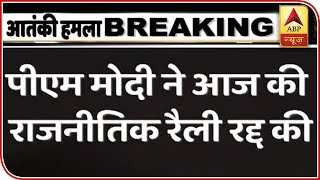 Pulwama Attack: PM Modi's Political Rally Cancelled Today | ABP News - ABPNEWSTV