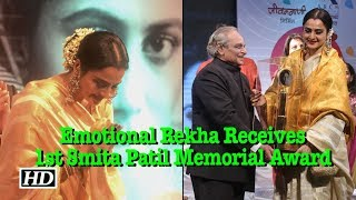 Rekha Gets Emotional Receive 1st Smita Patil Memorial Award - IANSINDIA