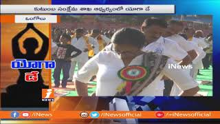 4th International Yoga Day Celebrations In Ongole| iNews - INEWS