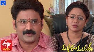 Manasu Mamata Serial Promo - 14th February 2020 - Manasu Mamata Telugu Serial - MALLEMALATV