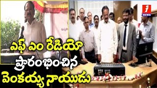 Vice President M Venkaiah Naidu Inaugurates All India Radio FM Station | Nellore | iNews - INEWS