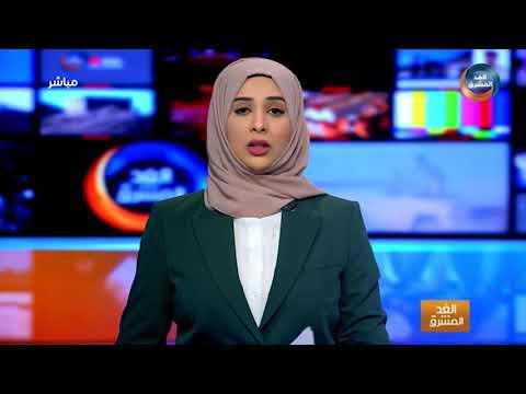 موجز أخبار الثامنة مساء | يوم دام عاشته اليمن جراء 3 مجازر ارتكبتها المليشيا (15 سبتمبر)