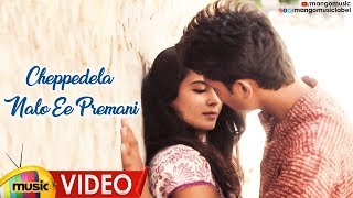 Cheppedela Nalo Ee Premani Video Song | Latest Telugu Private Music VIdeo | Lipsika | Mango Music - MANGOMUSIC