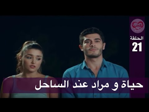 الحب لا يفهم الكلام – الحلقة 21 | حياة و مراد عند الساحل