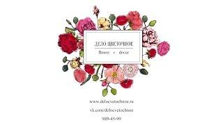 Свадебная флористика и декор | Студия Дело Цветочное | 2015