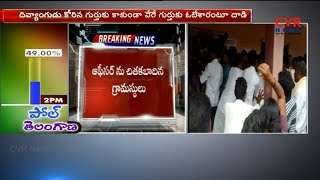 Villagers beats polling officer | Nalgonda Dist | CVR News - CVRNEWSOFFICIAL