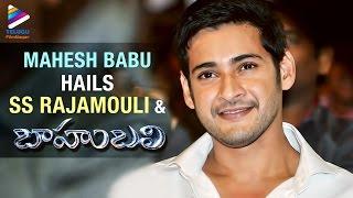Mahesh Babu Hails SS Rajamouli and Baahubali Movie | Telugu Filmnagar - TELUGUFILMNAGAR