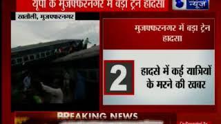 मुजफ्फरनगर ट्रेन हादसा - कई लोगों के मारे जाने की खठ- ITVNEWSINDIA