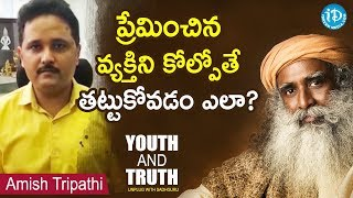 How To Deal With The Loss of a Loved One? - Amish Tripathi || Youth And Truth | Unplug With Sadhguru - IDREAMMOVIES