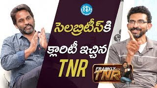 TNR Gives Clarity To Celebrities || Frankly With TNR || Talking Movies With iDream || #Fidaa - IDREAMMOVIES