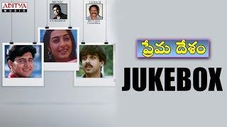 Prema Desam Telugu Full Songs Jukebox || Abbas, Vineeth, Tabu || A R Rahman - ADITYAMUSIC