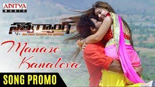 Manase Kanaleva Song Promo || Satya Gang Songs || Sathvik Eshvar, Prathyush, Akshita || Prabhas - ADITYAMUSIC