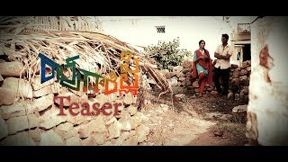 Rao Gari Pilla Teaser || Chendrakanth Pasupuleti Film || 2019 Telugu Short Film - YOUTUBE