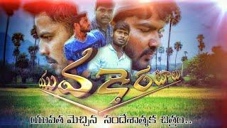 Yuvakeratalu Telugu short film from Amma productions || Sreedhar Bommakanti || - YOUTUBE