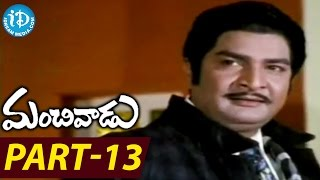 Manchivaadu Full Movie Part 13 || ANR, Kanchana, Vanisree || V Madhusudana Rao - IDREAMMOVIES