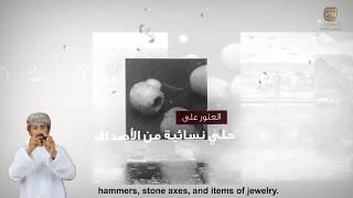سلسلة آثار عمان جذورنا الأولى- الأثر الثالث موقع رأس الحمراء بمنطقة القرم