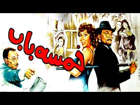 فيلم خمسه باب - Khamsa Bab Movie - اتفرج دوت كوم