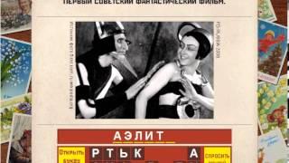 Вспомни СССР 51, 52, 53 уровень | Ответы к игре «Назад в СССР» в Одноклассниках