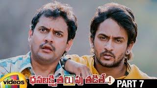 Dhanalakshmi Thalupu Thadithe Latest Telugu Movie HD | Sreemukhi | Dhanraj | Sindhu Tolani | Part 7 - MANGOVIDEOS
