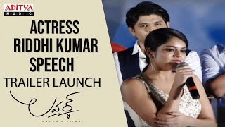 Actress Riddhi Kumar Speech @ Lover Trailer Launch || Raj Tarun, Riddhi Kumar - ADITYAMUSIC