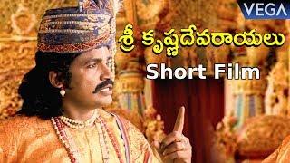 Sri Krishna Devarayalu Short Film | Latest Telugu Short 2018 | Film by Karem Vinay Prakash - YOUTUBE