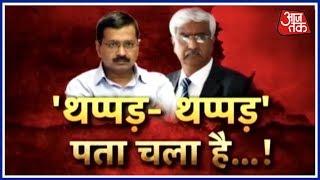 हल्ला बोल | थप्पड़-थप्पड़ पता चला है; दिल्ली के 'थप्पड़-कांड' पर सबसे बड़ी बहस - AAJTAKTV