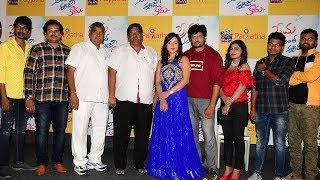 Prema Antha Eassy Kadu Movie Press Meet | TFPC - TFPC