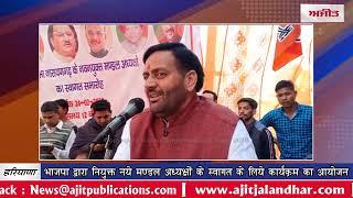 video : भाजपा द्वारा नियुक्त नये मण्डल अध्यक्षों के स्वागत के लिये कार्यक्रम का आयोजन