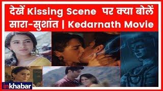 Sara Ali Khan इस वजह से खुद को नहीं कहलाना चाहतीं 'Star Kids' |Kedarnath Interview | Sushant Rajput - ITVNEWSINDIA