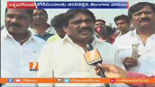 Telangana People Sankranthi Celebrations in Bhimavaram | Enjoying Rooster Fights | iNews - INEWS