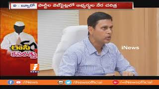 Telangana Election Commission To Hold Meeting With Political Parties Today on Polls | iNews - INEWS