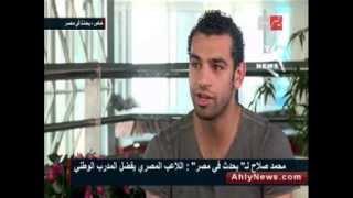 فيديو| غزل نجوم الرياضة في أبو تريكة
