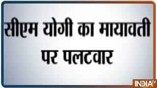 Mayawati ने बयान पर बोले Yogi Adityanath, मेरी आस्था को राजनीति से जोड़कर न देखा जाए - INDIATV