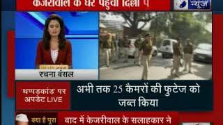 थपड़कांड पर दिल्ली की सियासत गर्मी, बीजेपी पर केजरीवाल का हमला - ITVNEWSINDIA
