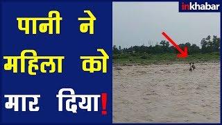 Uttrakhand flood: नदी के प्रकोप में आ गई महिला, डूबने के कारण हो गई मौत - ITVNEWSINDIA