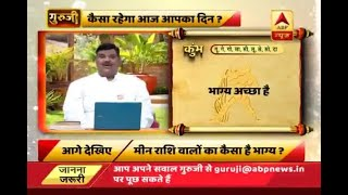 Daily Horoscope with Pawan Sinha: Luck will favour Aquarius - ABPNEWSTV