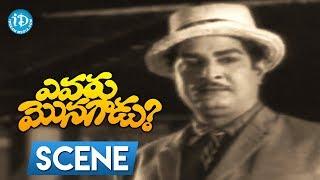 Evaru Monagadu Movie Scenes - Constables Check Satyanarayana's Car || Kantha  Rao, Satyanarayana - IDREAMMOVIES