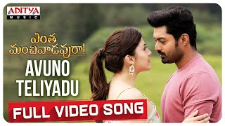 Avuno Teliyadu Full Video Song | Entha Manchivaadavuraa | Kalyan Ram | Sathish Vegesna | Gopi Sundar - ADITYAMUSIC