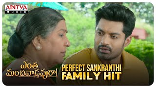 Entha Manchivaadavuraa  Family Hit Emotional Dialogue Promo | Kalyan Ram | Mehreen | Gopi Sundar - ADITYAMUSIC