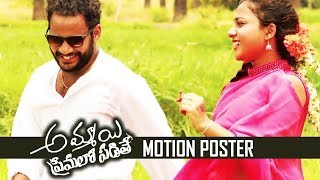 Ammayi Premalo Padithe Movie Motion Poster | TFPC - TFPC