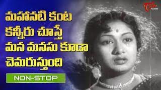 ''Mahanati''  కంట కన్నీరు చూస్తే మన మనసు కూడా చెమరుస్తుంది | Mahanati Songs Jukebox | TeluguOne - TELUGUONE