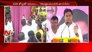 The Foundation Stone Laid by TRS IT Minister KTR in Kompally || Mission Bhagiratha || NTV - NTVTELUGUHD