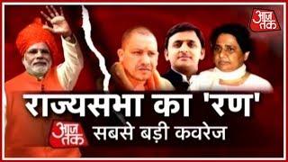 Rajya Sabha Polls Live | BSP MLA Anil Singh Switches Ranks; Will Cross-Vote For BJP In RS Polls - AAJTAKTV