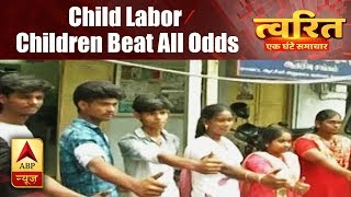 Twarit: Children rescued from child labor beat all odd to pass class 10th exam in Coimbatore - ABPNEWSTV